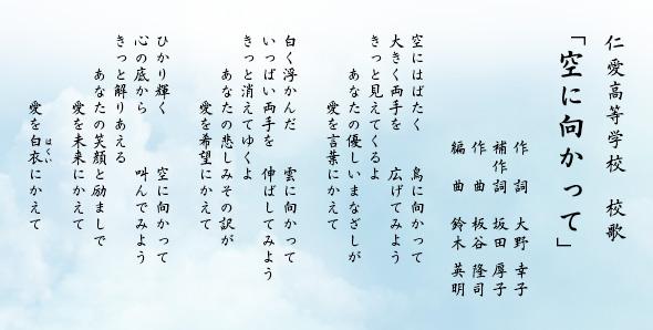 仁愛高等学校 校歌