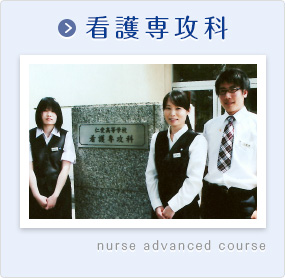 img_nurse_advanced_couse