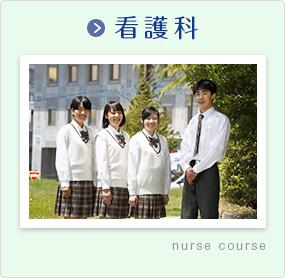 img_nurse_couse