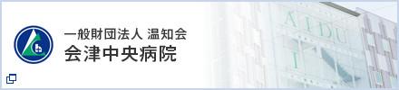 一般財団法人温知会 会津中央病院