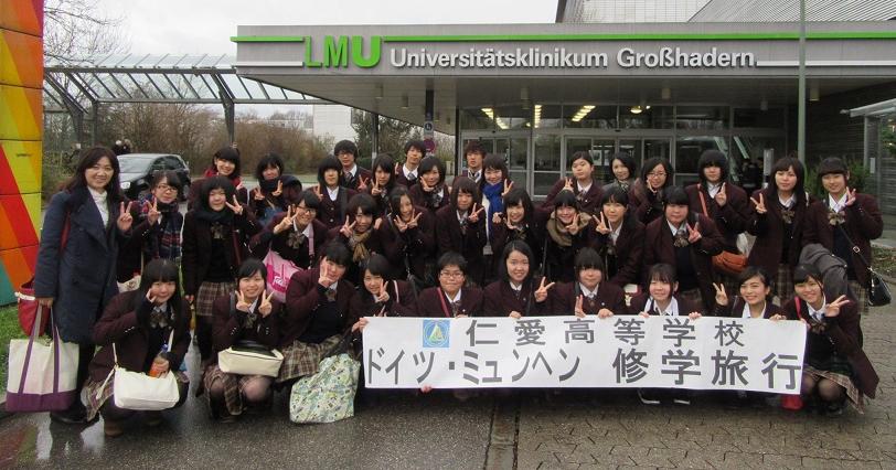 仁愛高等学校